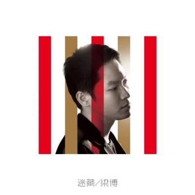 梁博 - 迷藏