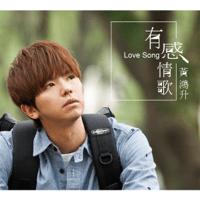 有感情歌 Alien Huang MP3