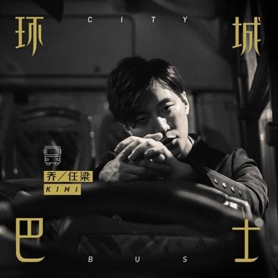 乔任梁 - 环城巴士 - Single