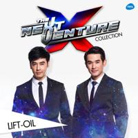 คาถา Lift-Oil
