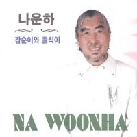 내 삶을 눈물로 채워도 Na Woonha