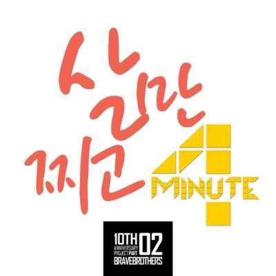 4Minute - Gain Weight - Single