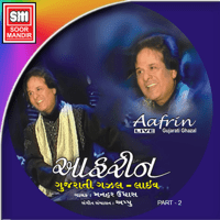 Dikro Maro Ladakvayo (Live) Manhar Udhas