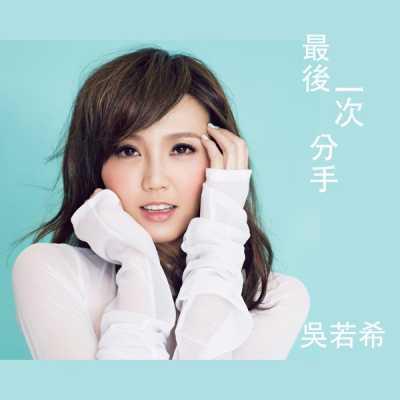 吴若希 - 最后一次分手 (剧集 完美叛侣 主题曲) - Single