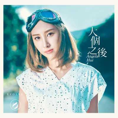 许靖韵 - 大个之后 - EP