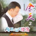 Free Download Yu Tien 榕樹下 Mp3