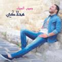 Music Download Hussein El Deik Mahlaki Mp3