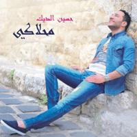 Mahlaki Hussein El Deik