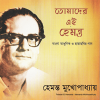 Dhitang Dhitang Bole Hemanta Mukherjee