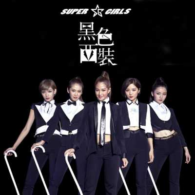 Super Girls - 黑色西裝 - Single
