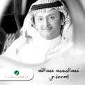 Free Download Abdul Majeed Abdullah Esmaany Mp3