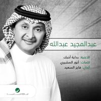 Bdait Ahebek Abdul Majeed Abdullah MP3