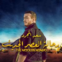 The Modern Nomad Saad Lamjarred
