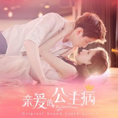By2 - Because of You (電視劇《親愛的,公主病 》Original Sound Track, Pt. 1) - Single