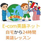 英語脳を刺激するEcomオンライン英會話ビデオマガジン(American culture編) - Ecommunication | ポッドキャストランキング