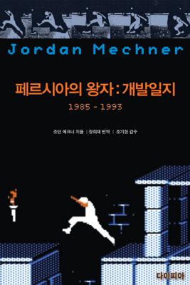 페르시아의 왕자 : 개발일지 - Jordan Mechner