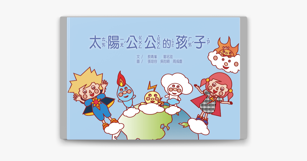 太陽公公的孩子(中文電繪版) on Apple Books