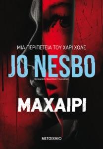 Μαχαίρι - Jo Nesbø pdf download