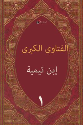 الفتاوى الكبرى (١/٤) - إبن تيمية - تقي الدين أبو العباس النميري - إبن تيمية