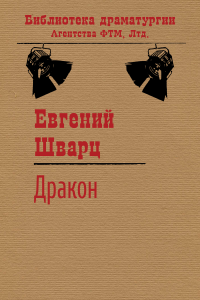 Дракон - Евгений Шварц pdf download