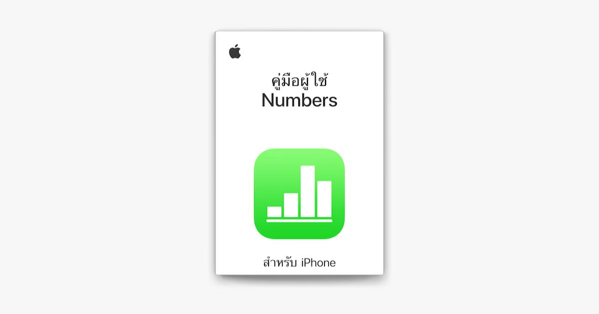 คู่มือผู้ใช้ Numbers สำหรับ iPhone on Apple Books