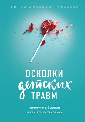 Осколки детских травм. Почему мы болеем и как это остановить - Донна Наказава & Татьяна Порошина pdf download