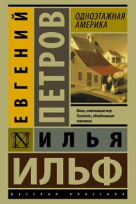 Одноэтажная Америка - Илья Ильф