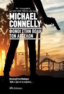 Φόνοι στην πόλη των αγγέλων - Michael Connelly pdf download