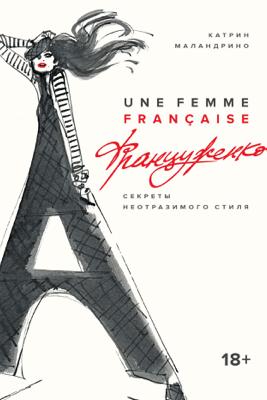 Француженка: Секреты неотразимого стиля - Катрин Маландрино