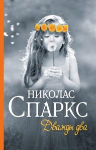 Дважды два - Nicholas Sparks & Ульяна Сапцина pdf download