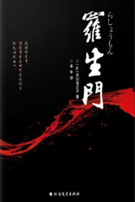 罗生门 - [日]芥川龙之介