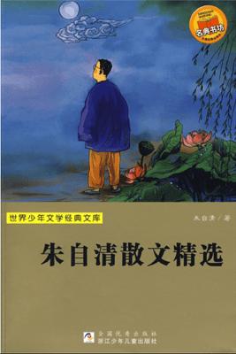 朱自清散文精选 - 朱自清