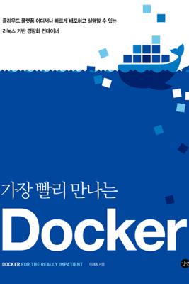 가장 빨리 만나는 Docker - 이재홍