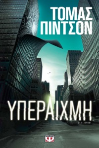 Υπεραιχμή - Thomas Pynchon pdf download