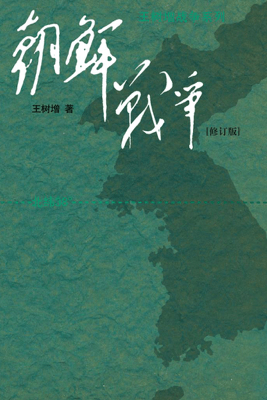 朝鲜战争 - 王树增