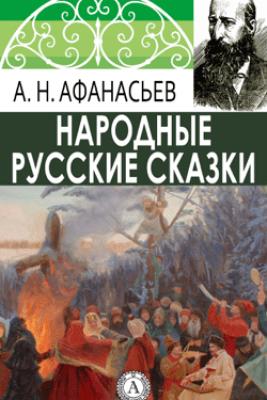 Народные русские сказки - А. Н. Афанасьев