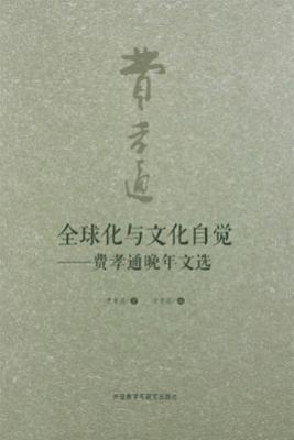 全球化与文化自觉——费孝通晚年文选 - 费孝通