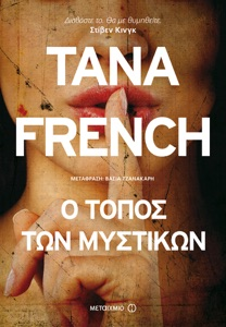 Ο τόπος των μυστικών - Tana French pdf download