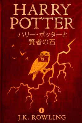 ハリー・ポッターと賢者の石 - Harry Potter and the Philosopher's Stone - J.K. Rowling & Yuko Matsuoka pdf download