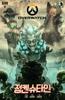 Michael Chu, Matt Burns & Gray Shuko - Overwatch #9 (Korean)  artwork