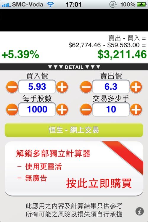 香港股票交易計算器 by LT Workshop Ltd.