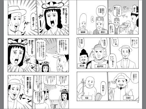増田こうすけの「増田こうすけ劇場 ギャグマンガ日和 13」をApple Booksで