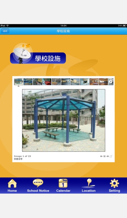 保良局田家炳千禧小學 Po Leung Kuk Tin Ka Ping Millennium Primary School by Innovative Net Learning Limited