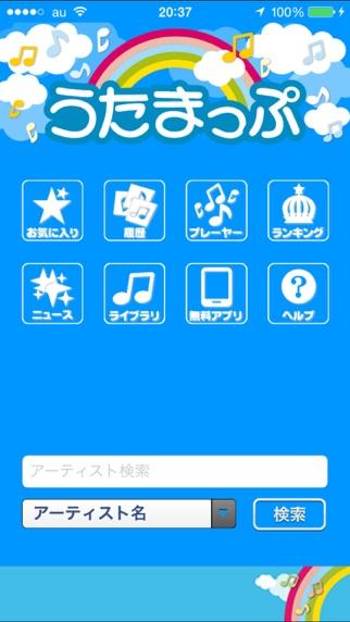 うたまっぷ~歌詞が表示される無料音楽プレーヤー~ Screenshot