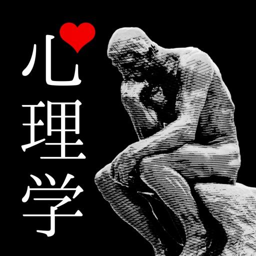 ブラック心理学~悪用厳禁~心を支配する裏心理術!!恋愛/仕事/お金のために