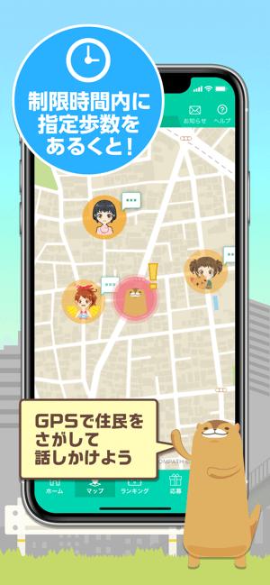 aruku&(あるくと)- 歩いて当てよう! Screenshot
