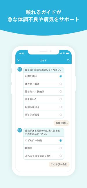 Medical Noteー医師と患者をつなぐ医療情報サービス Screenshot