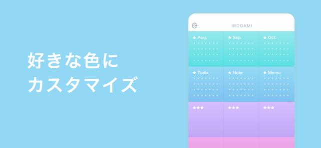 かわいい付箋メモ帳 - IROGAMI Screenshot