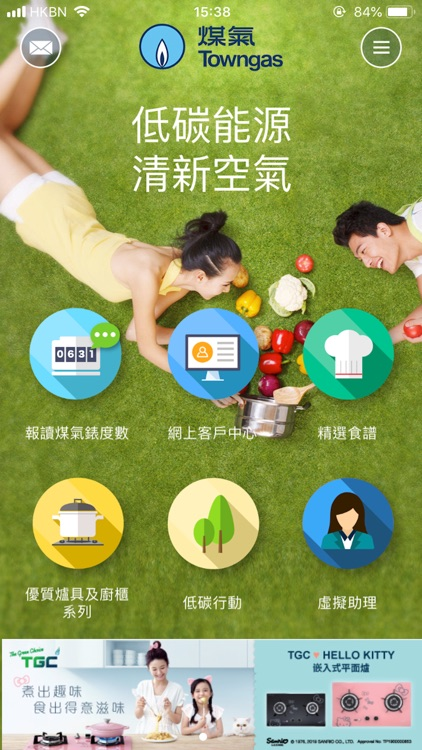 Towngas 煤氣公司 by The Hong Kong and China Gas Company Limited 香港中華煤氣有限公司