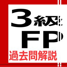 3級FP過去問解説集